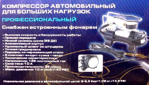 АВТО КОМПРЕССОР  BJ-003
