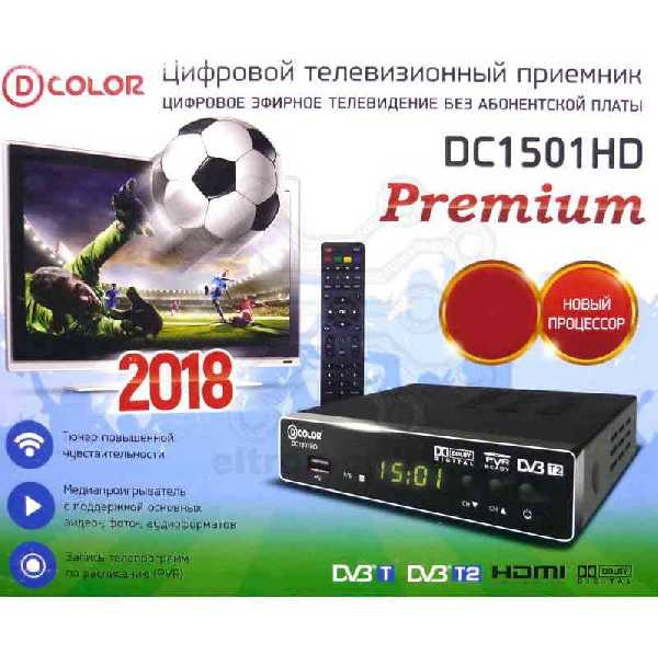 ЦИФРОВОЙ ПРИЕМНИК  D-COLOR DC1501HD