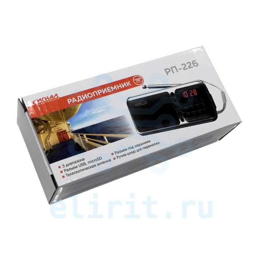 Радиоприемник  СИГНАЛ РП-226 USB