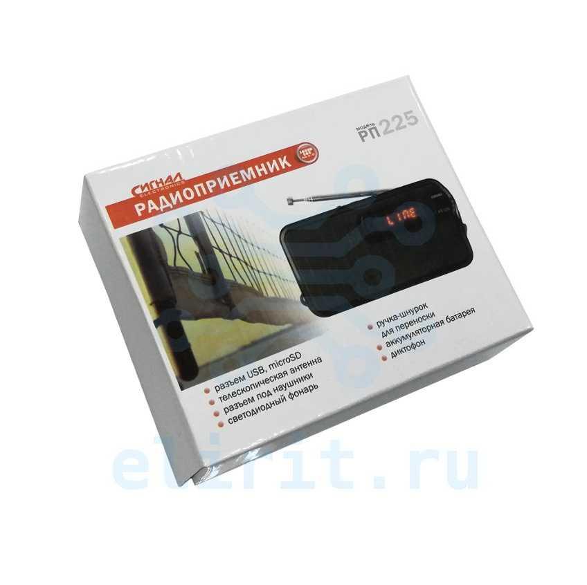 Радиоприемник  СИГНАЛ РП-225 USB
