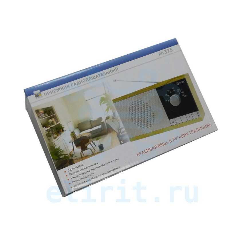 Радиоприемник  БЗРП РП-325
