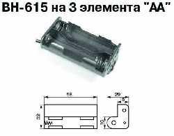 Держатель  БАТАРЕЙНЫЙ ОТСЕК R06*3  BH332A  (BH-615)