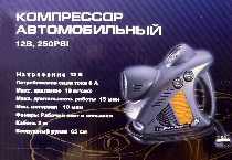 АВТО КОМПРЕССОР NEW GALAXY (713-010)